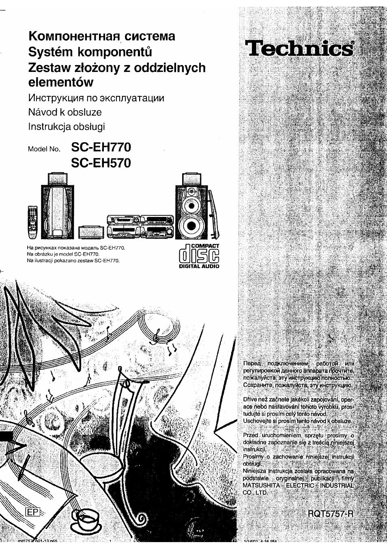 инструкцию technics sh eh790