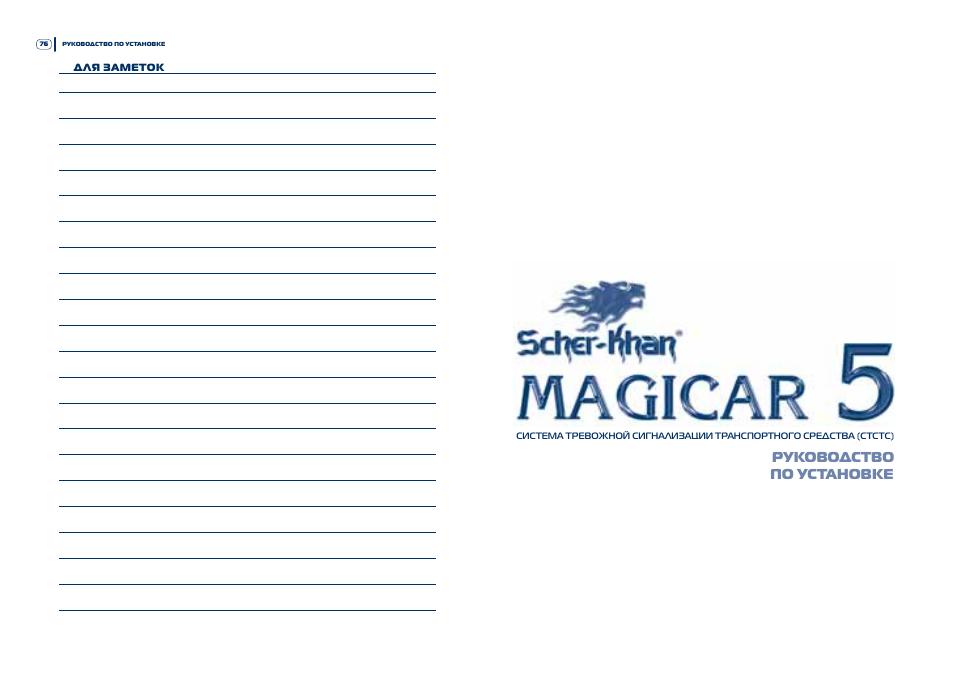 Инструкция scher khan magicar