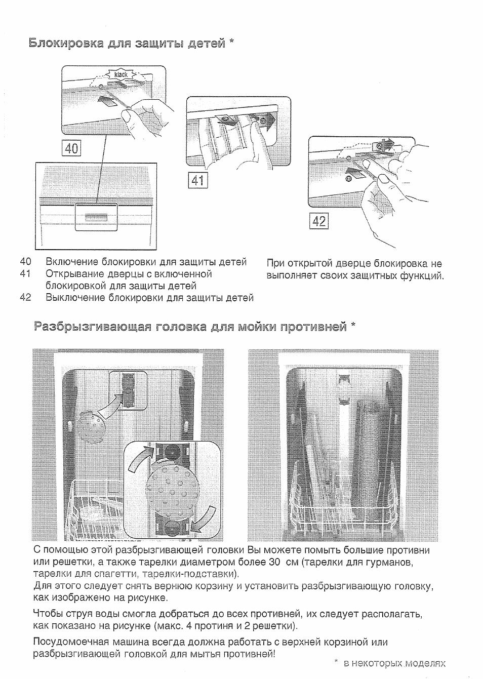 Инструкция srs 45t62