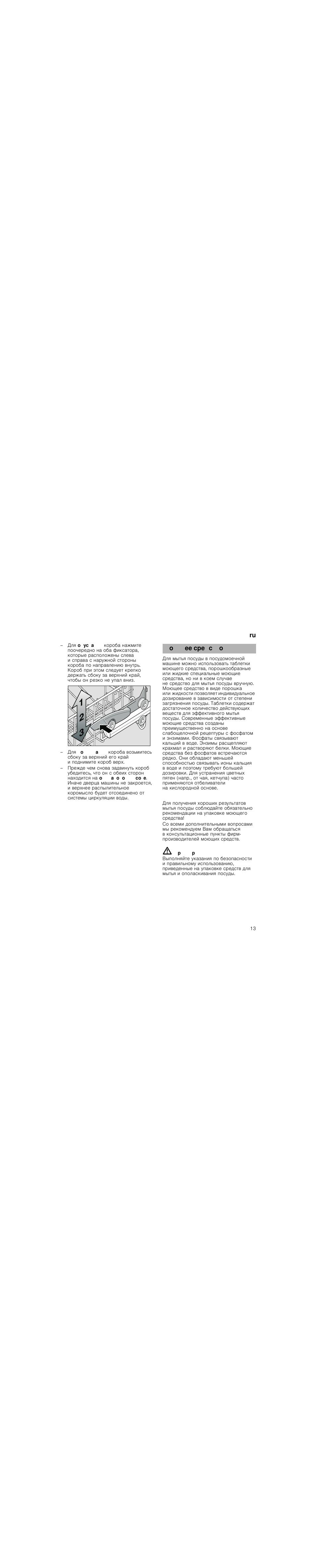 bosch spv 58m00 инструкция по монтажу