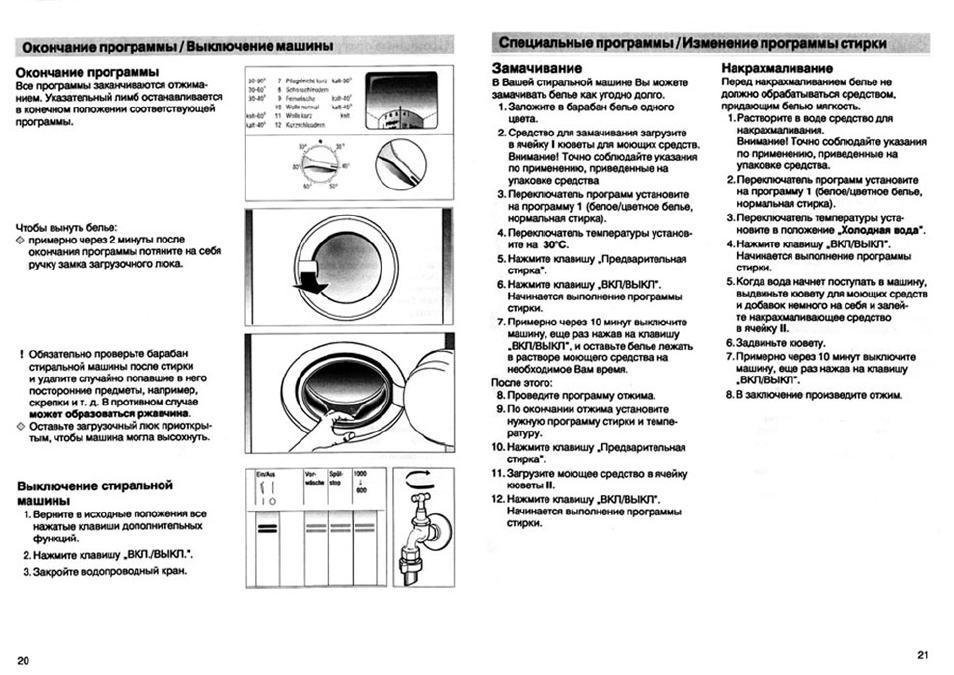 Bosch 1200 инструкция