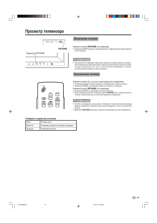инструкция по эксплуатации телевизор sharp lc32le140ru black