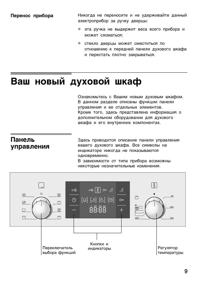 духовой шкаф bosch инструкция на русском языке