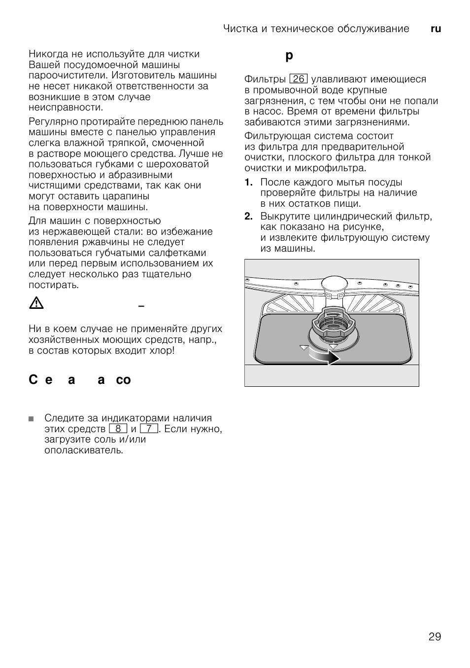 инструкция по эксплуатации посудомоечной машины bosch srv43m43ru
