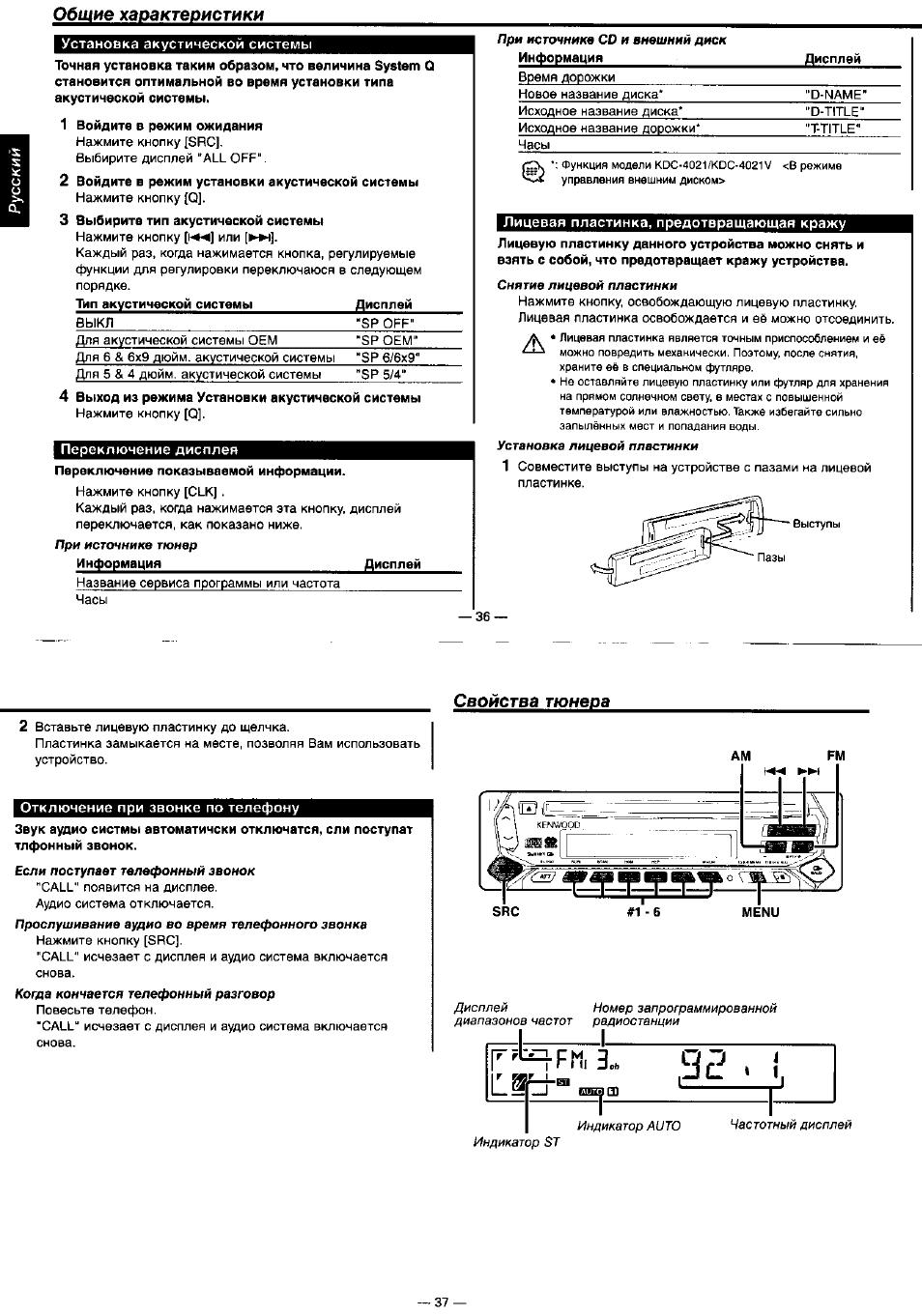 инструкция по эксплуатации автомагнитолы kenwood kdc 2092r