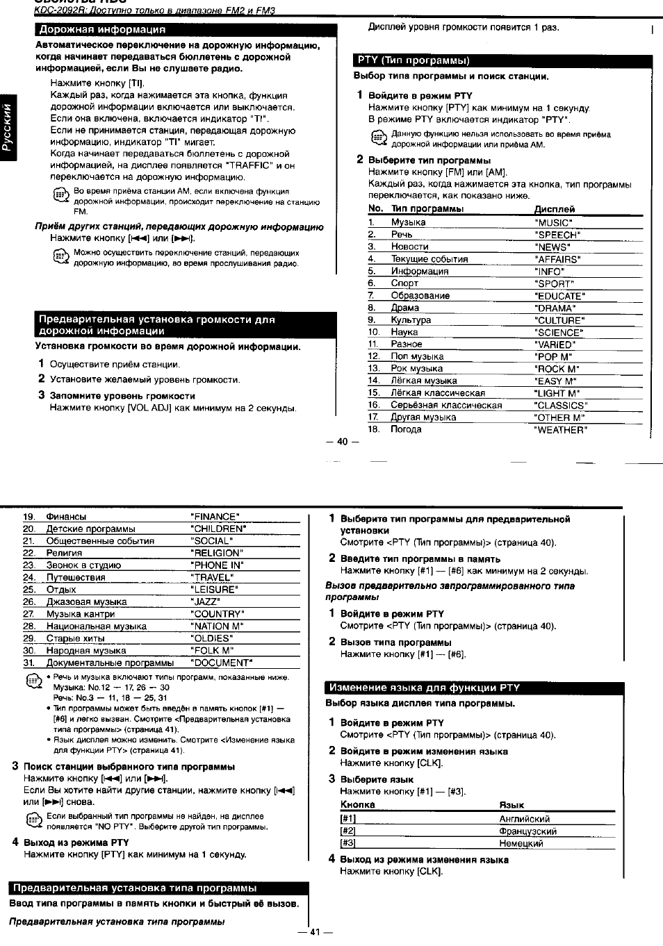 kenwood kdc 3021 инструкция по эксплуатации