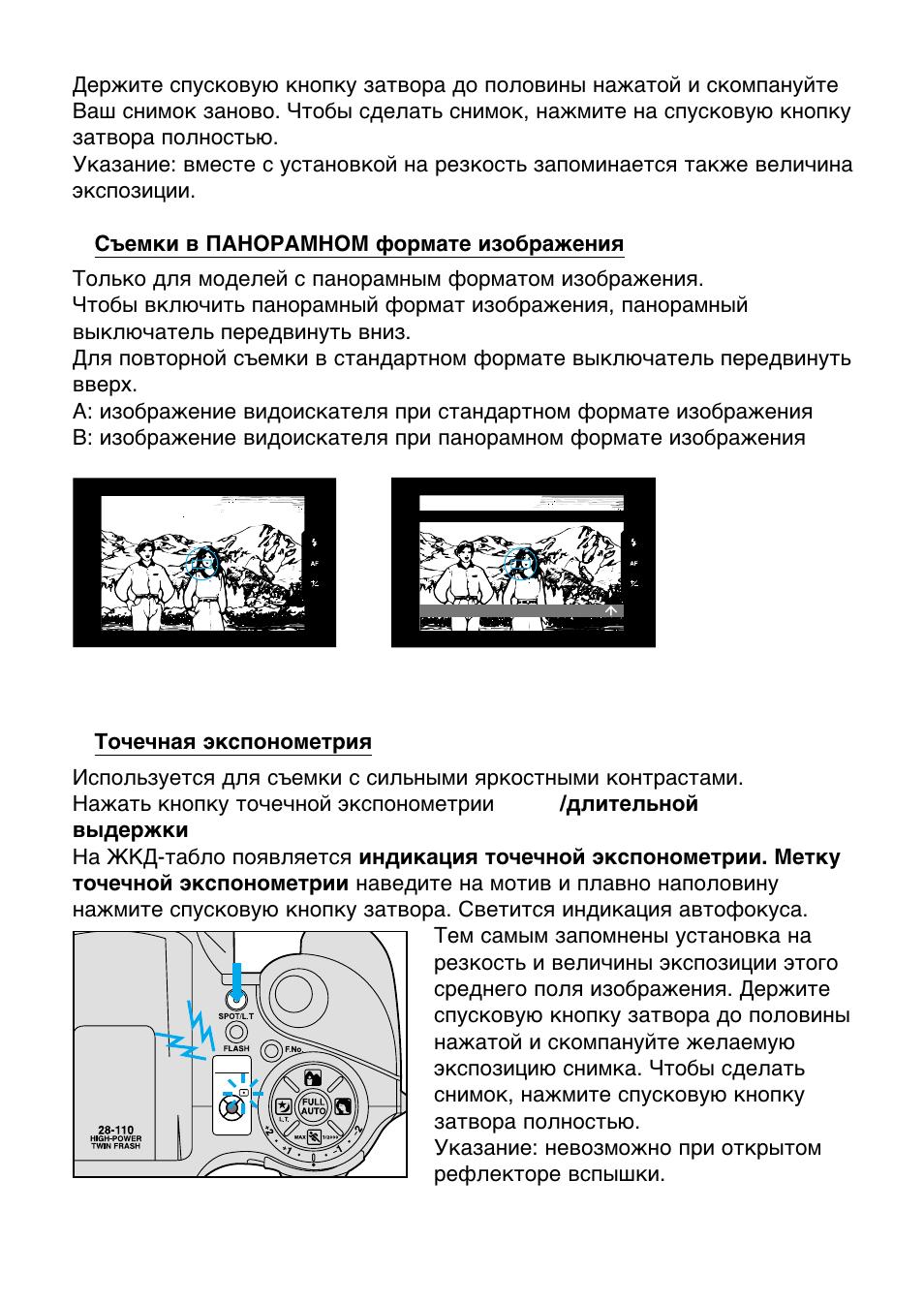 Экспонометрия в фотографии – Обзор новинок фототехники ... | 1346x955