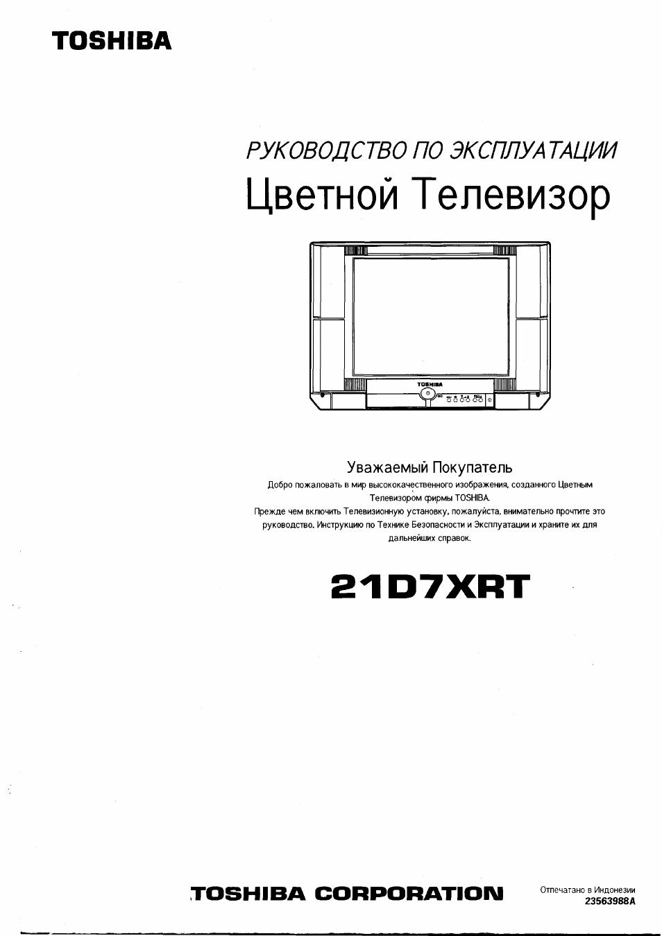 инструкция к телевизору toshiba 21d7xrt