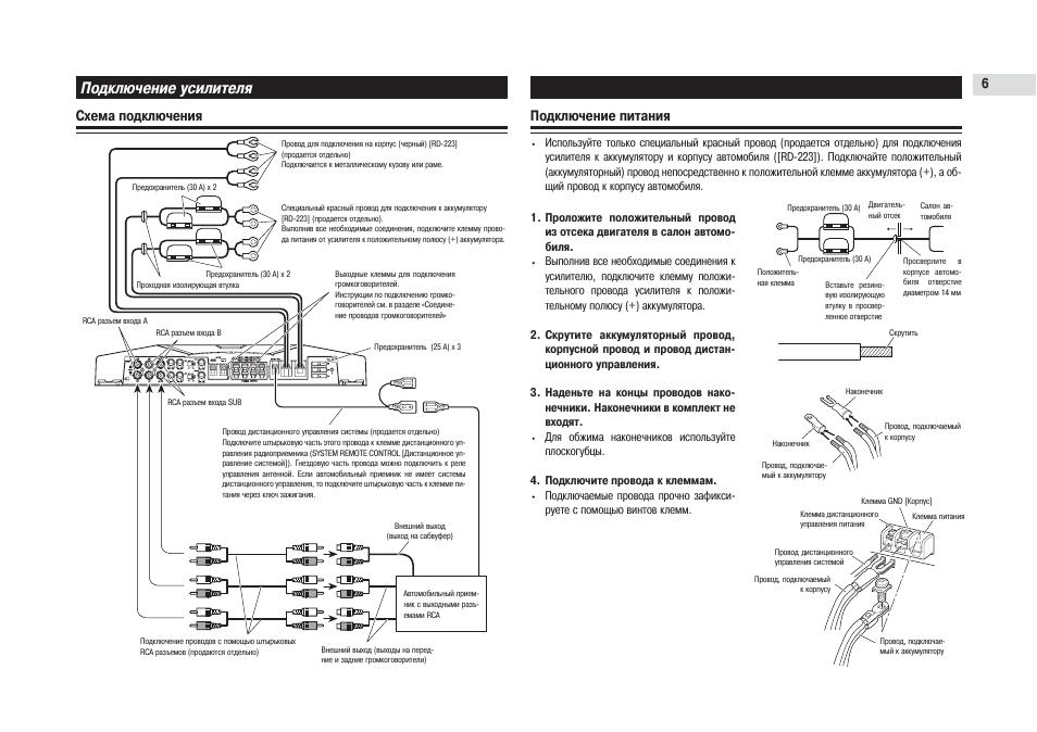 Pioneer 110 подключение схема