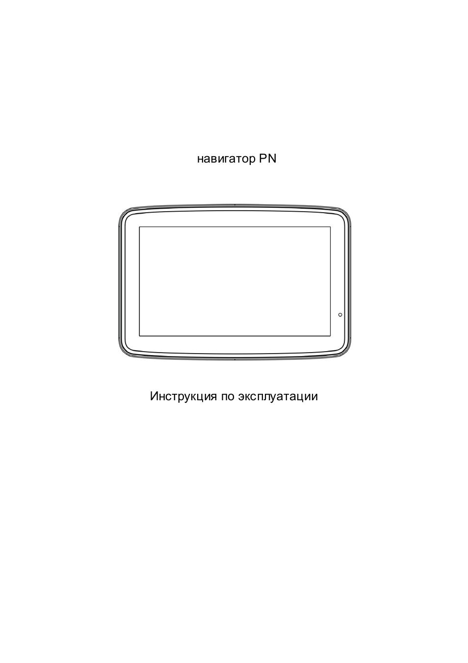 инструкция по эксплуатации навигатора explay pn 935