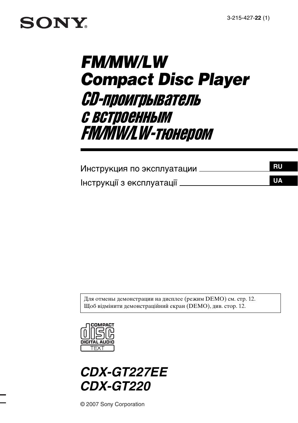 инструкция к магнитоле sony cdx