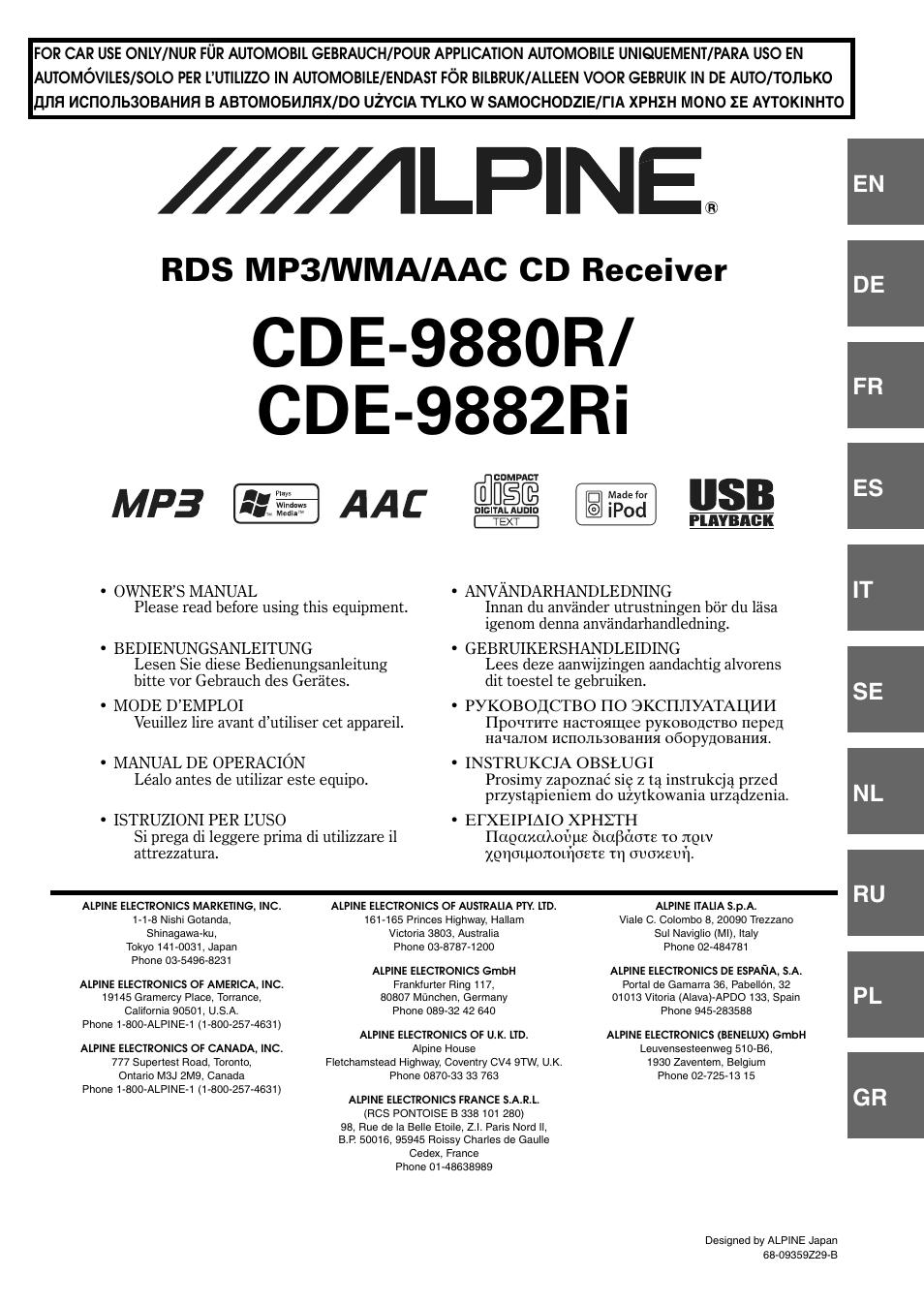 Cde 9880r alpine инструкция