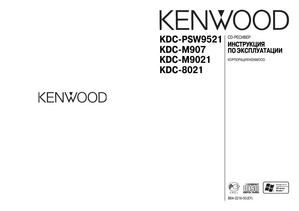 Инструкцию для kdc 8021 i