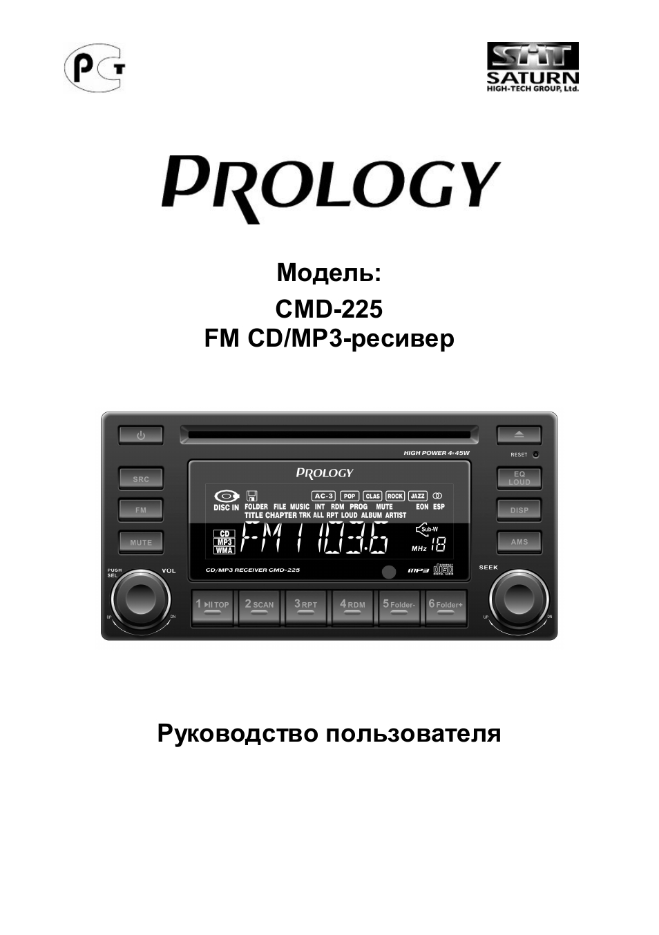 Prology cmd 120 схема 831