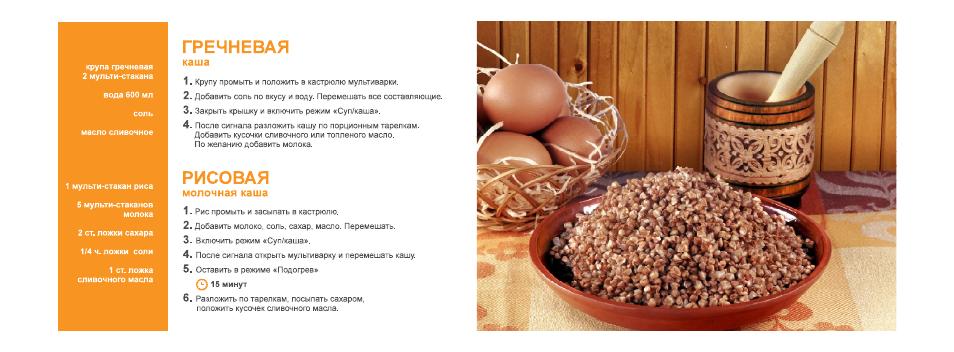 Рецепт молочной каши в мультиварке поларис с фото