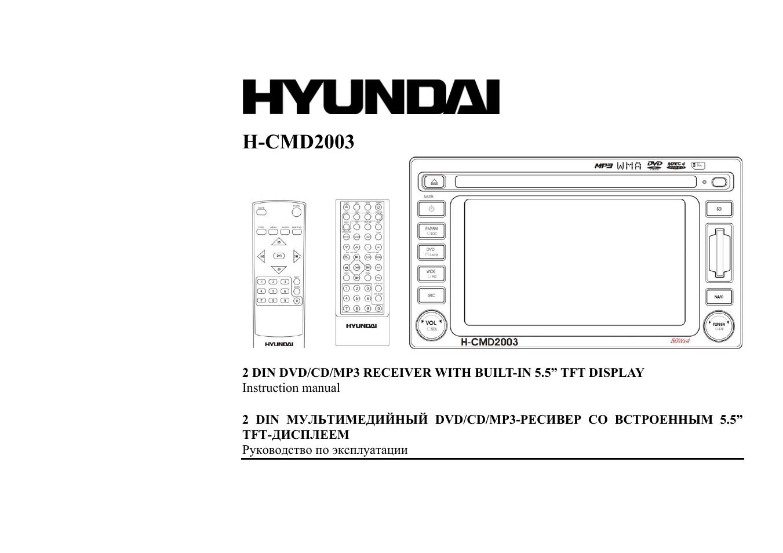 hyundai h-cmd2003 инструкция