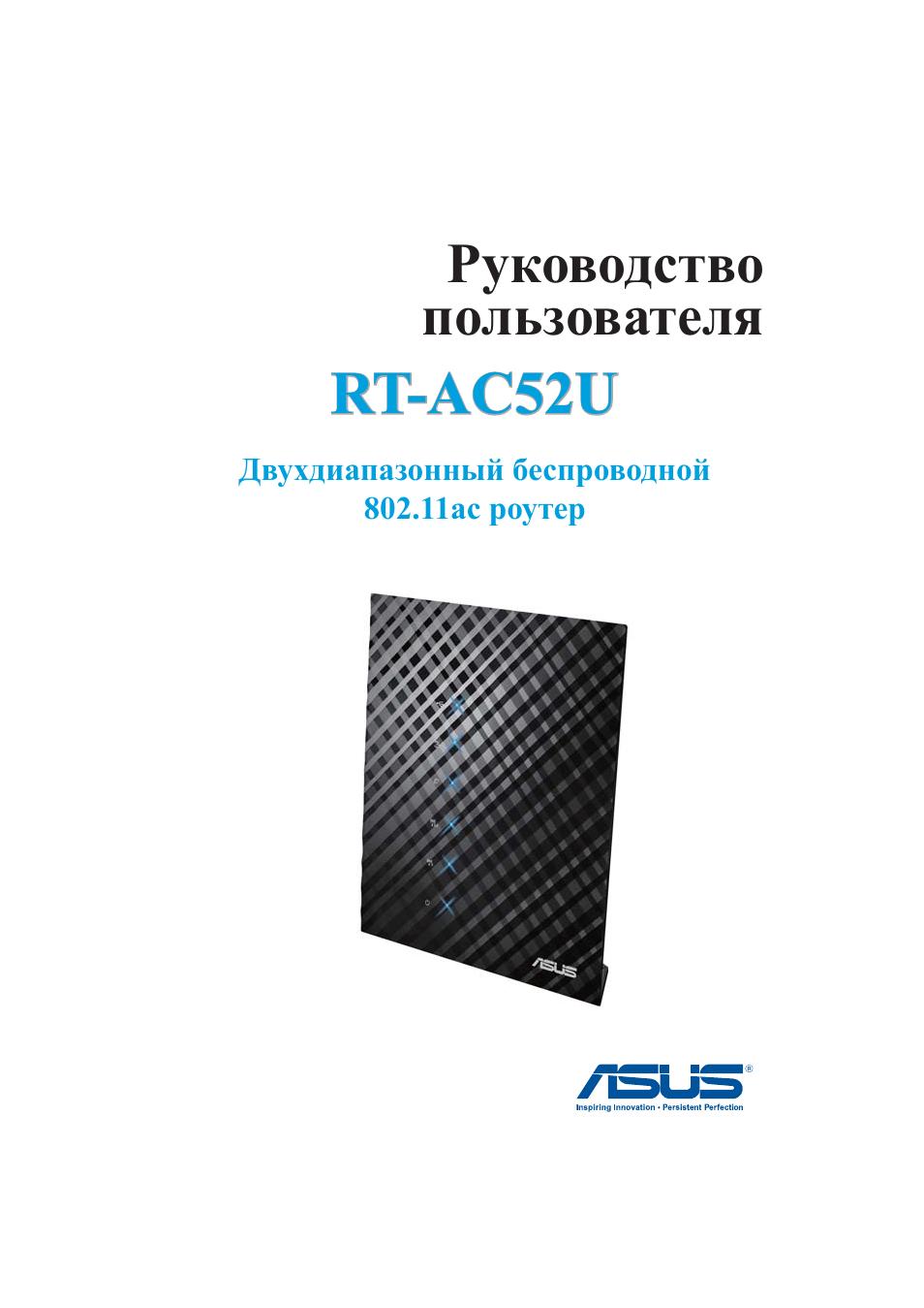 Инструкция по эксплуатации Asus RT-AC52U 130 страниц