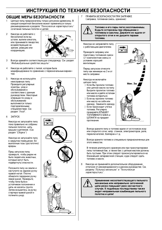 скачать инструкцию техники безопасности