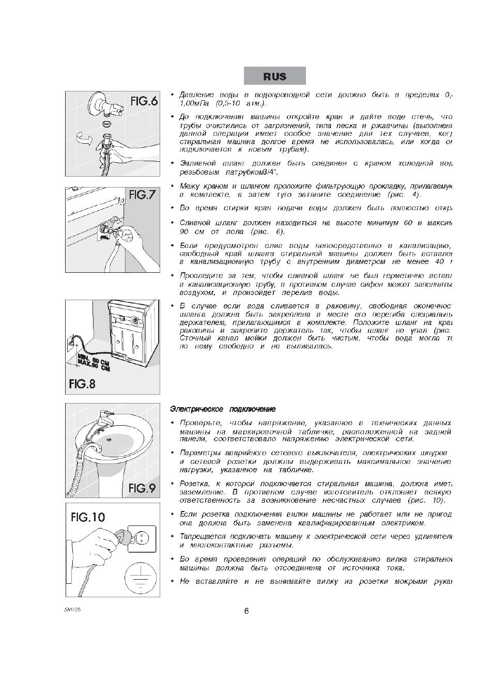 инструкция стиральной машине ардо 1000
