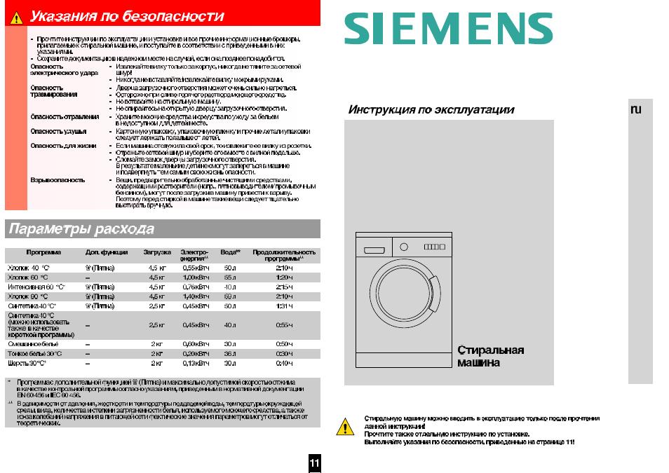 Опасность, Взрывоопасность, Siemens Инструкция по эксплуатации Siemens WS10X160OE Страница 8 / 8