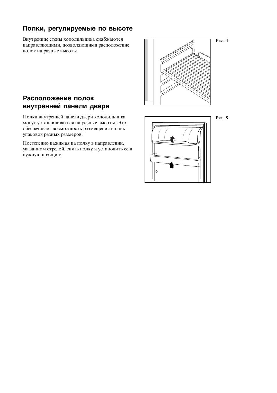 Полки, регулируемые по высоте, Расположение полок внутренней панели двери    Инструкция по эксплуатации Zanussi 2a5a7537e72