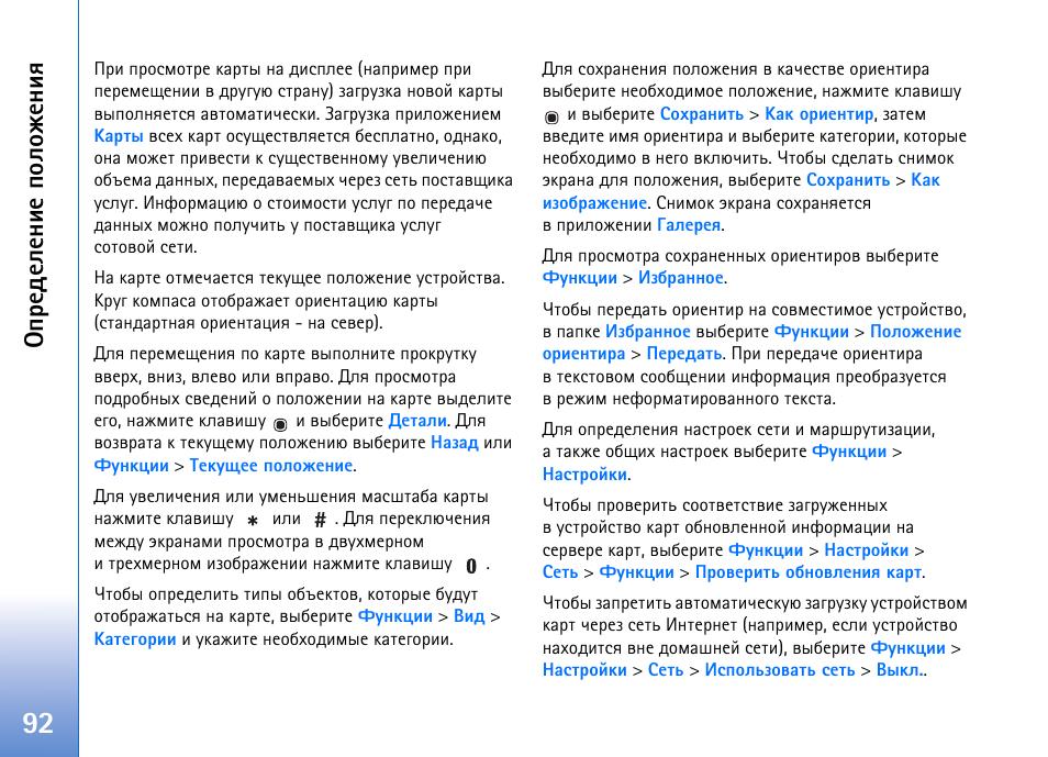 Инструкция По Обновлению N95