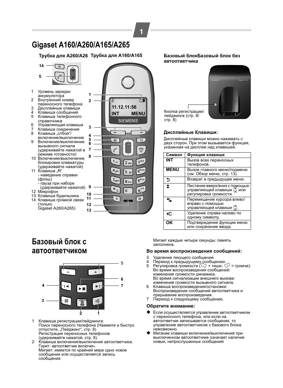 инструкция к телефону сименс gigaset а260