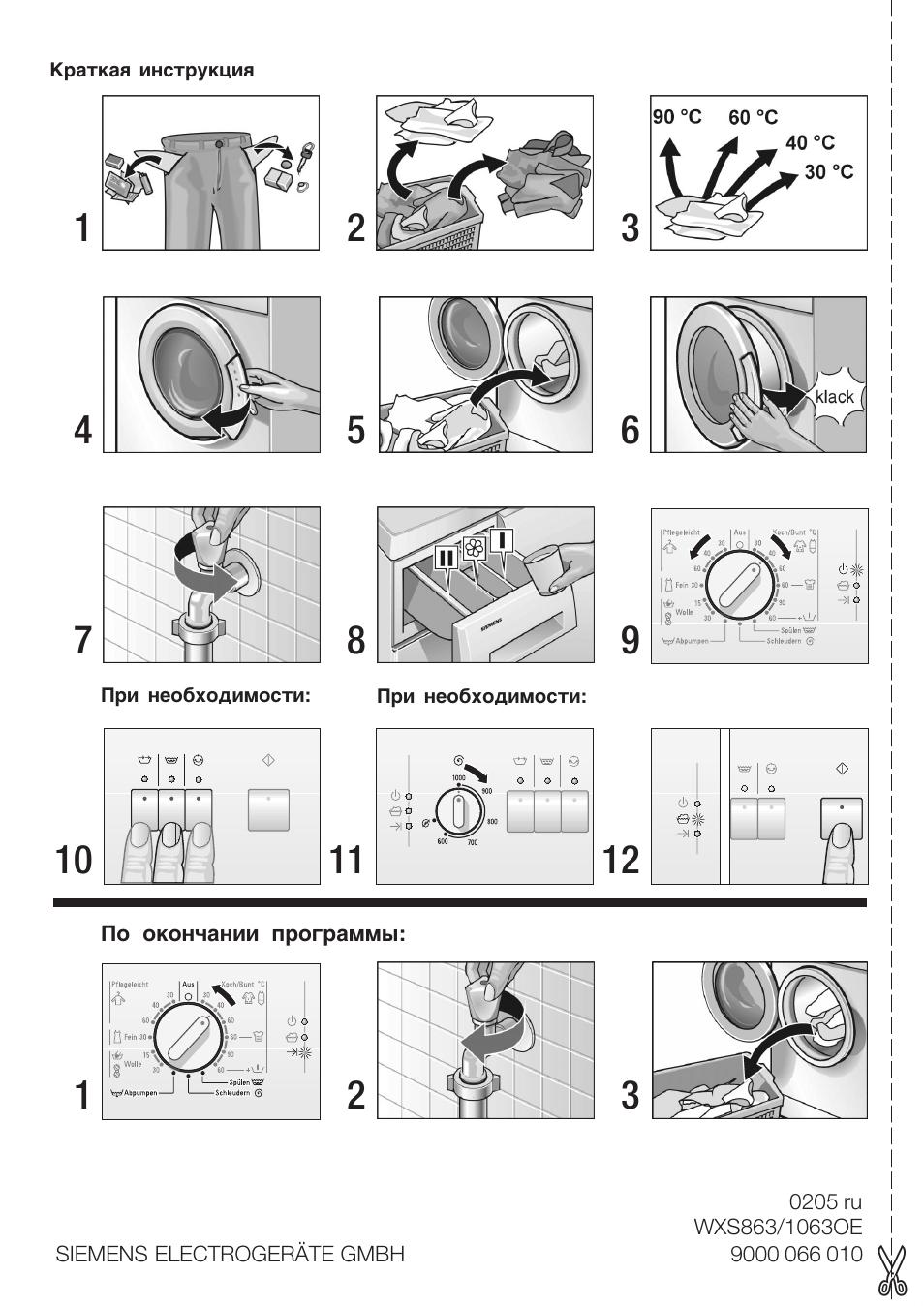 инструкция bosch maxx 4 2063