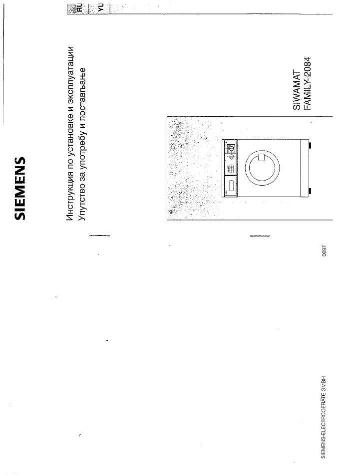 siemens siwamat family 2084 15. Black Bedroom Furniture Sets. Home Design Ideas