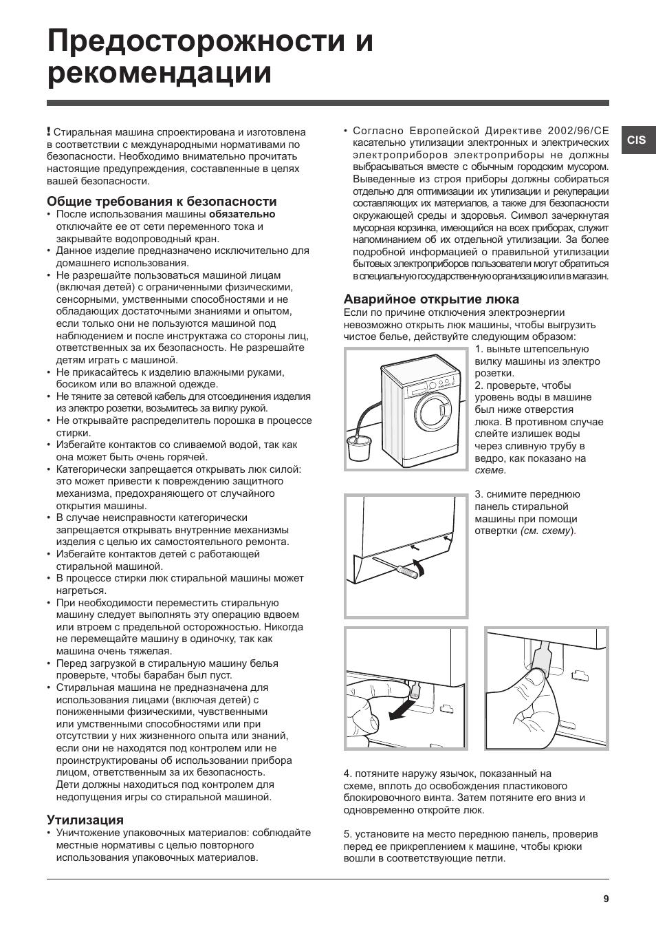 Инструкция К Стиральной Машине Евго 5010 Комфорт