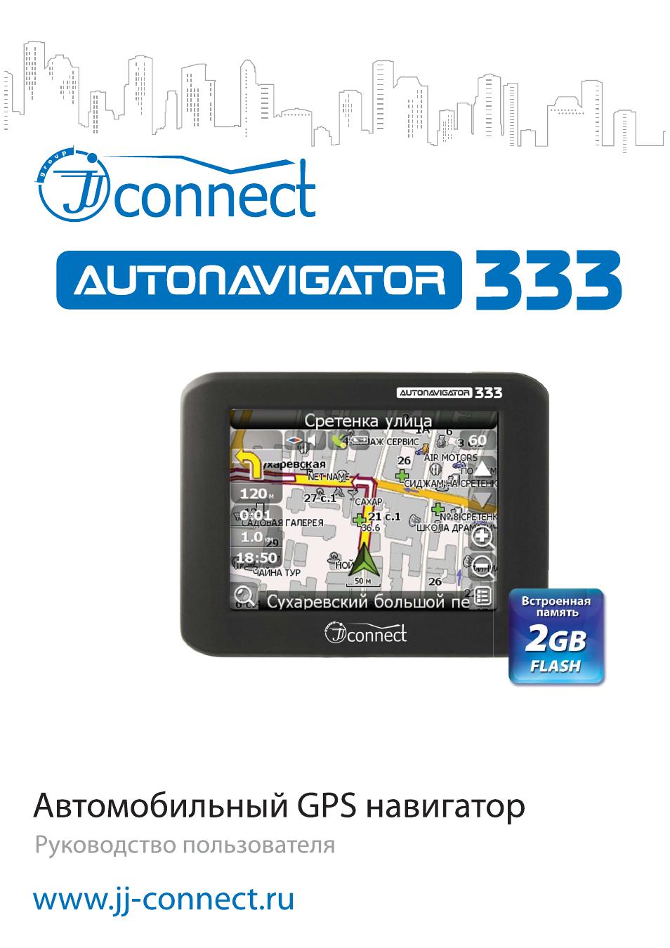 Навигатор connect 333 инструкция