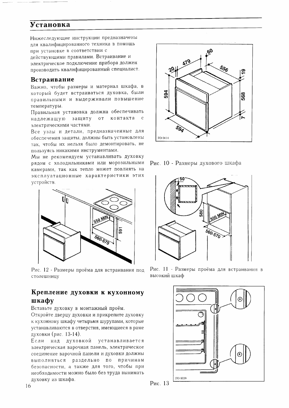 инструкция на электрическую плиту hansa