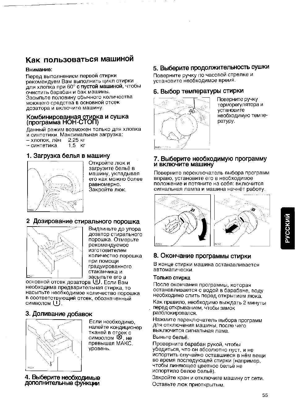 инструкция по эксплуатации zanussi wds832c