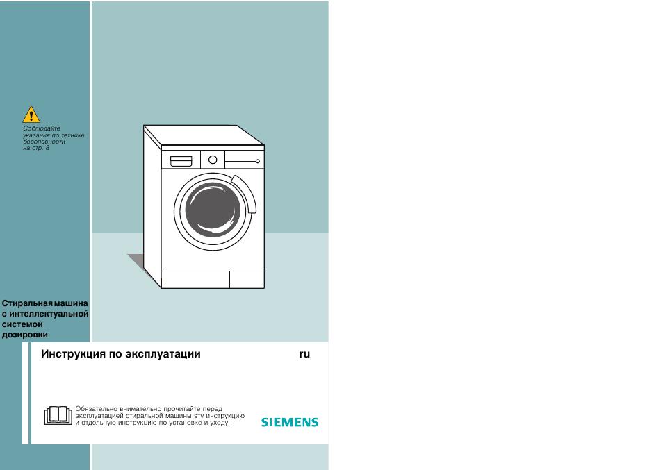 Siemens, Инструкция по эксплуатации ru Инструкция по эксплуатации Siemens WM16S890EU Страница 10 / 10 Оригинал