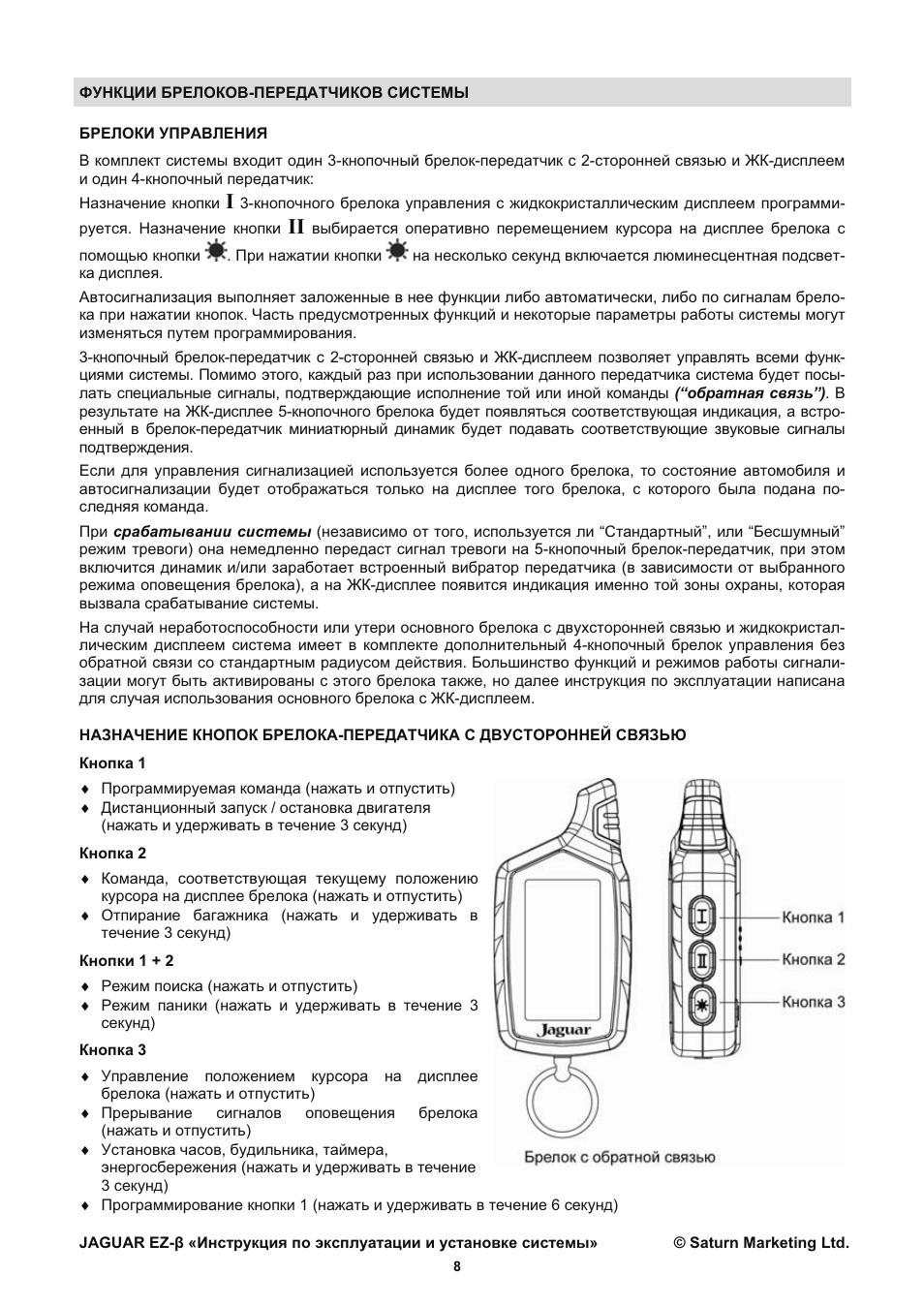 инструкция по эксплуатации автосигнализации ягуар tez-b