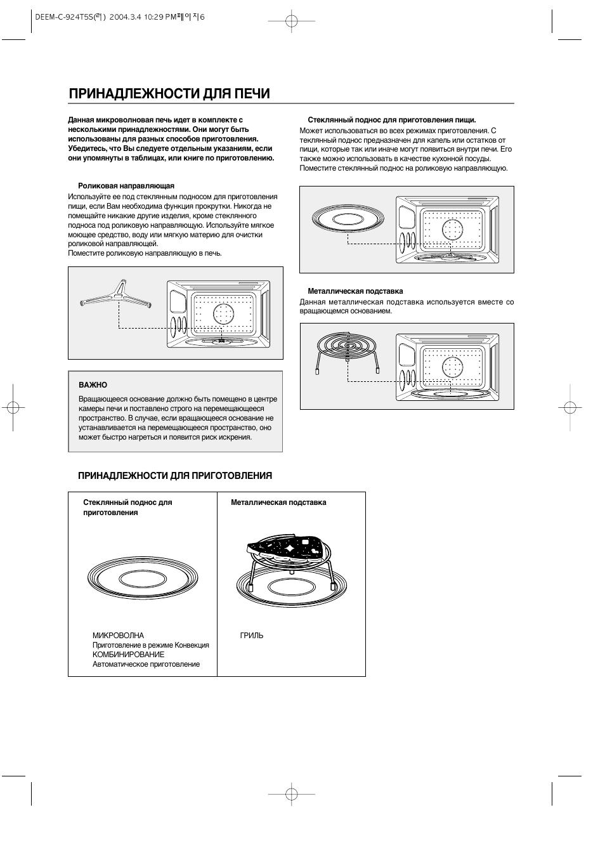 инструкция по эксплуатации daewoo koc 924ta