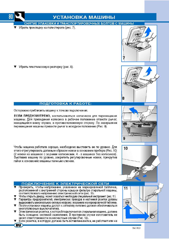 инструкция по применению стиральной машины ardo tl800ex