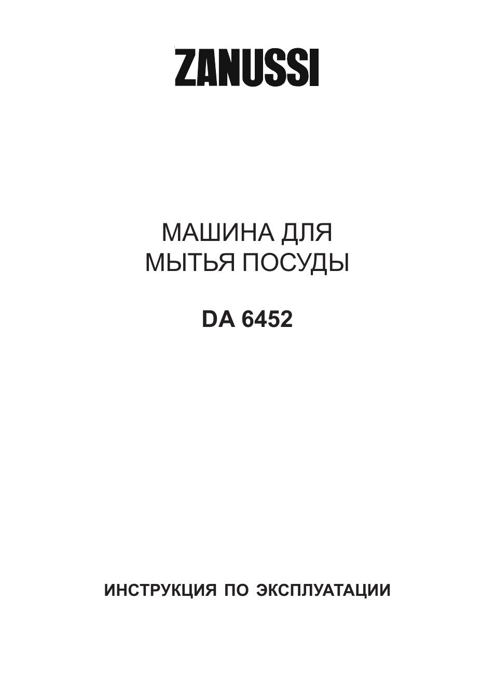 Zanussi da 6452 инструкция