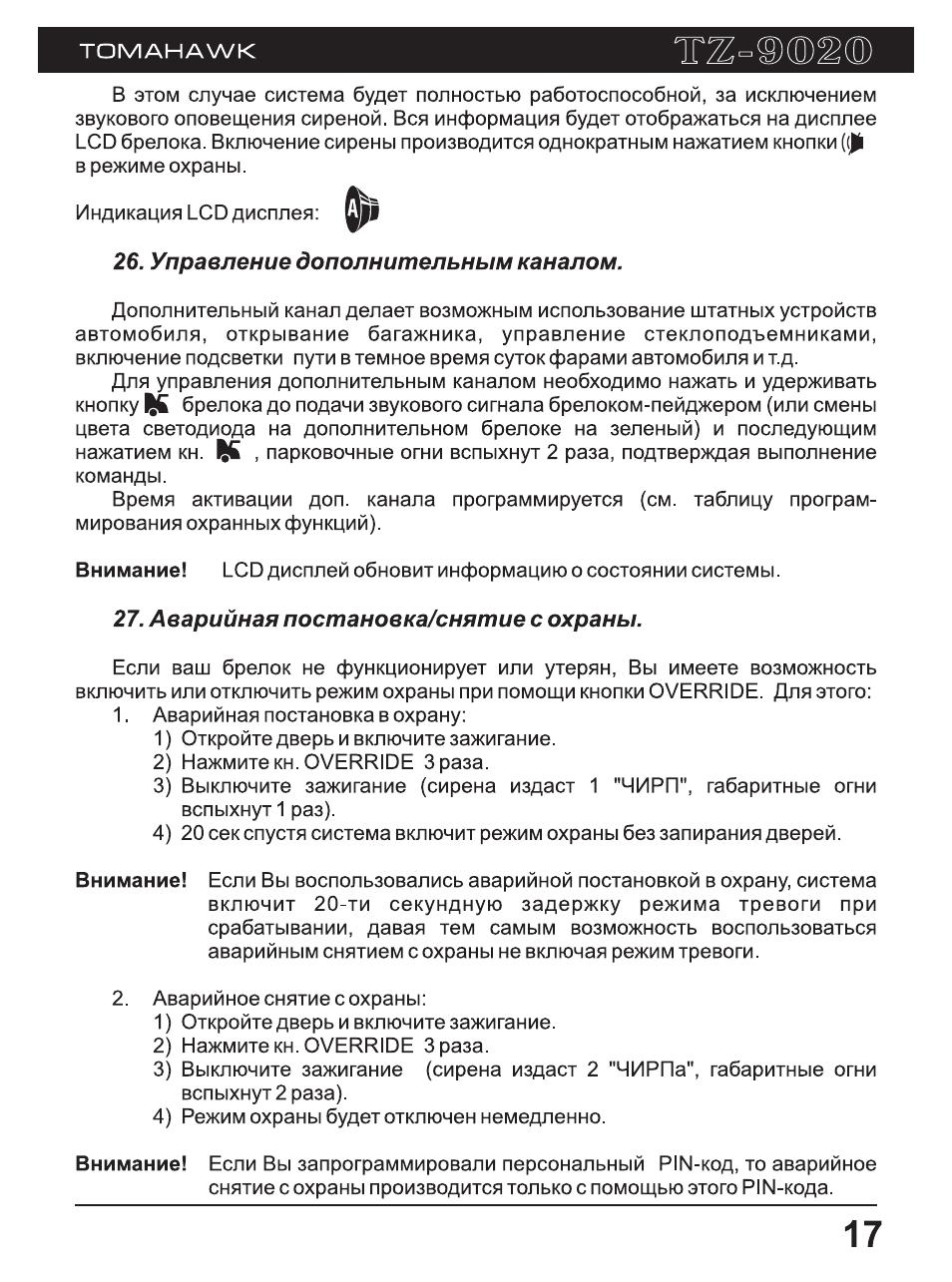 Изменения в инструкцию 191н в 2016 году