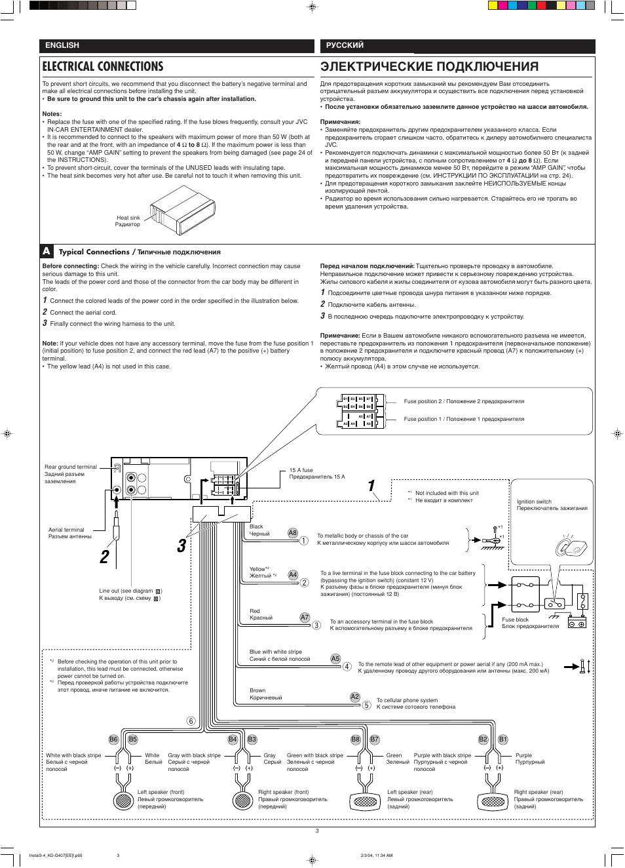 Электрические подключения, Electrical connections, English ...