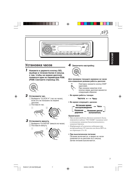 Инструкция по эксплуатации магнитолы jvc