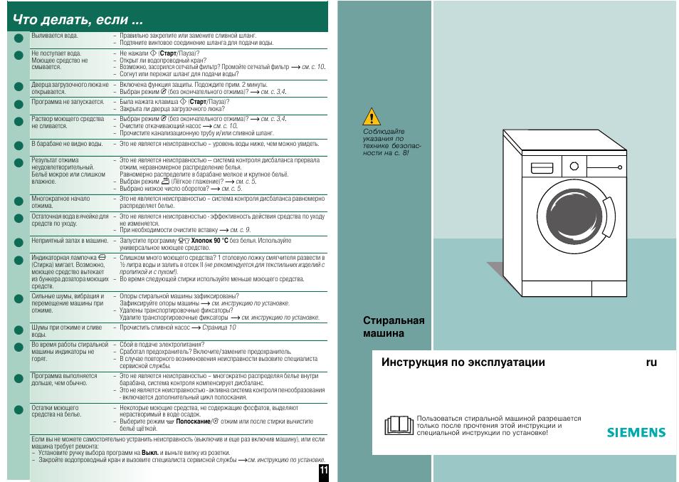Диагностика стиральной машины  siemens 333