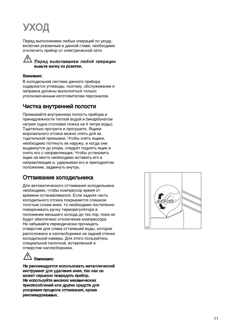 холодильноик zanussi zjb 9476 инструкция