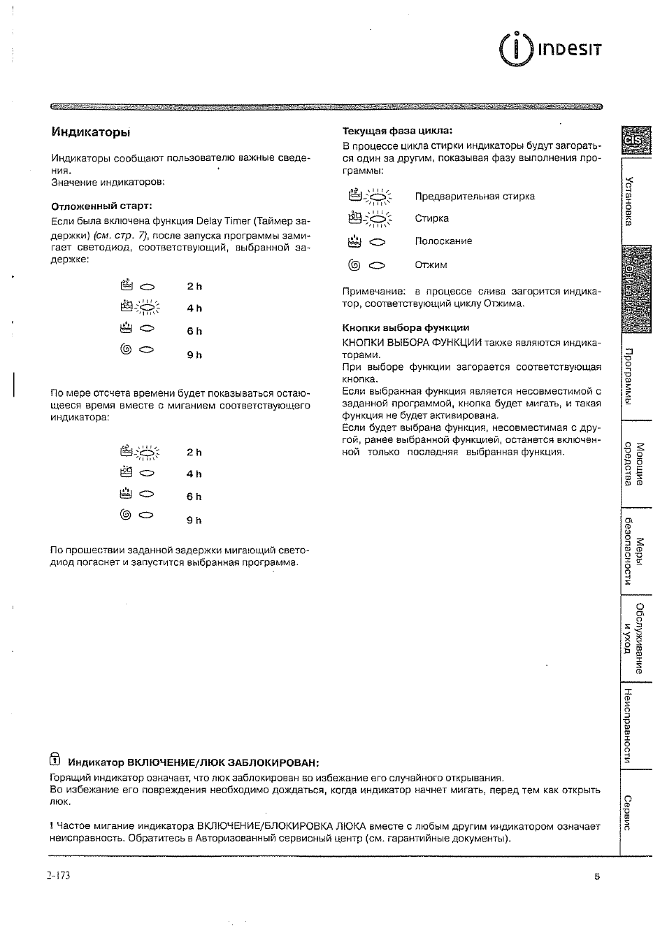 руководство по эксплуатации indesit wisl 83