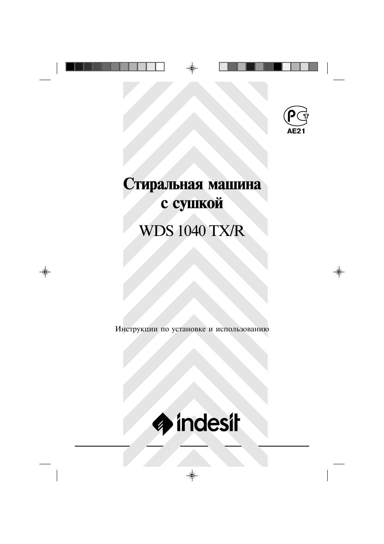 Indesit wds 1040 tx инструкция