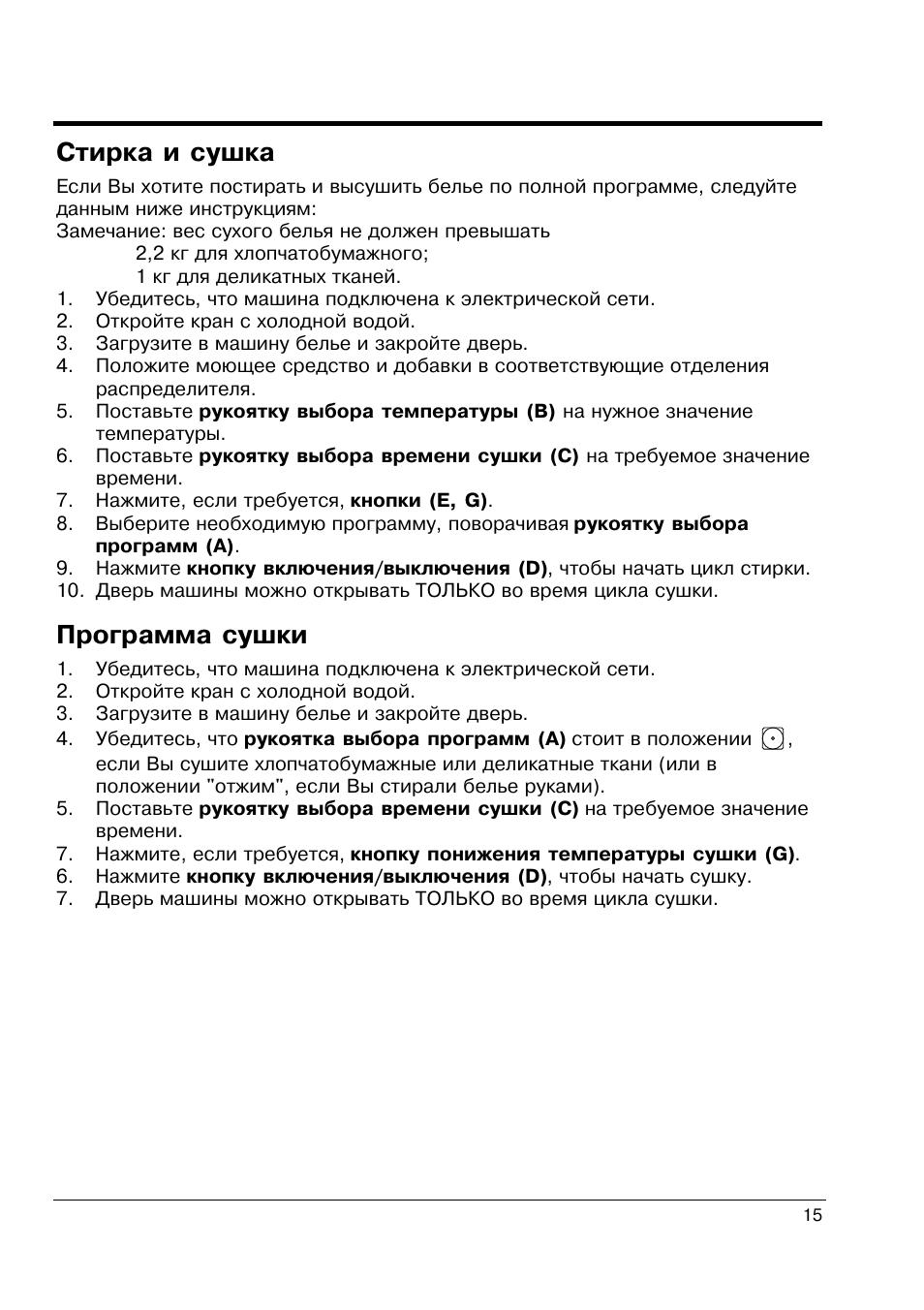 Инструкция индезит wp 1040 txr