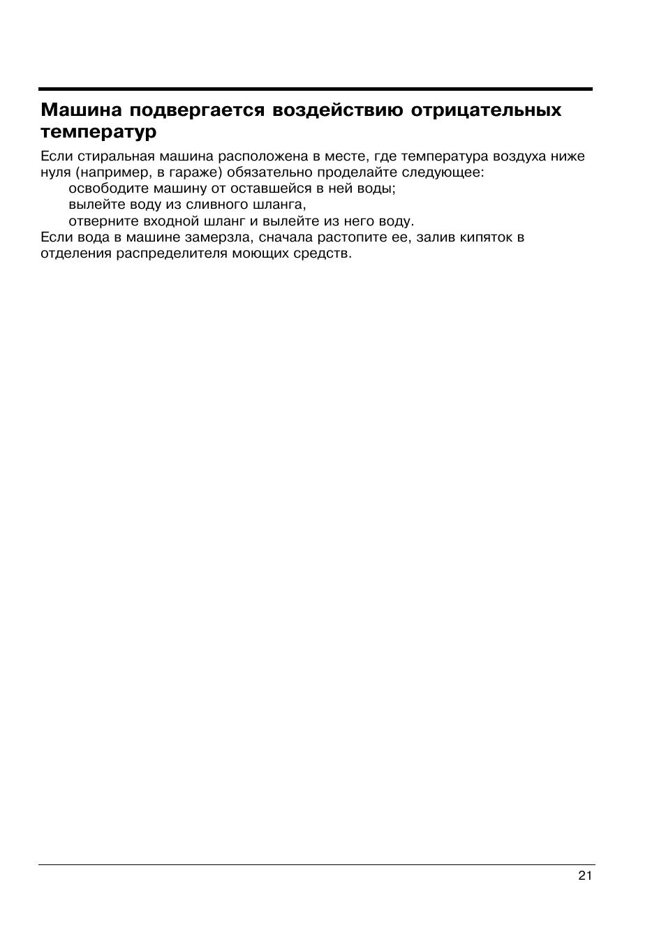 инструкция по эксплуатации ariston as 1047 ctx