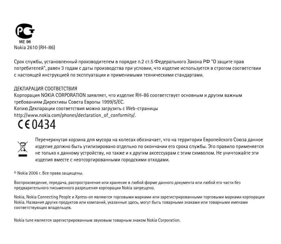 Nokia инструкция по эксплуатации