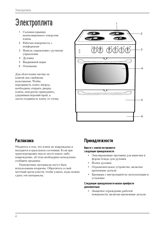 инструкция электроплита aeg