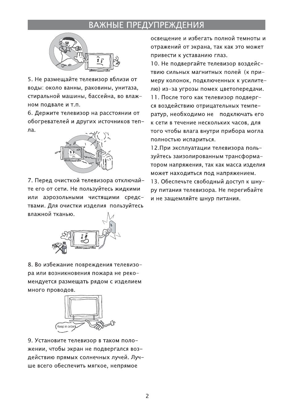 Инструкцию По Эксплуатации К Телевизору Elenberg